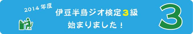 2014年度 伊豆半島ジオ検定3級