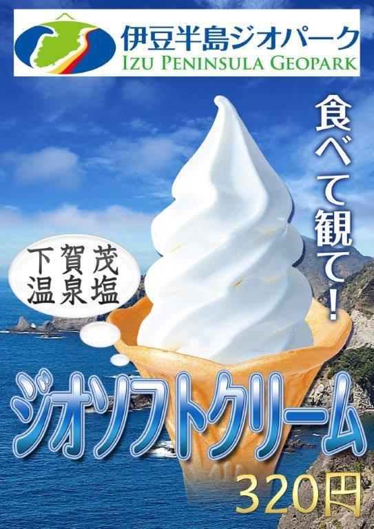 ジオソフトクリーム