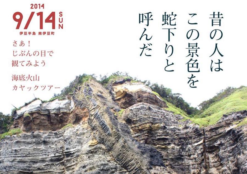 南伊豆・海底火山ジオカヤックツアー