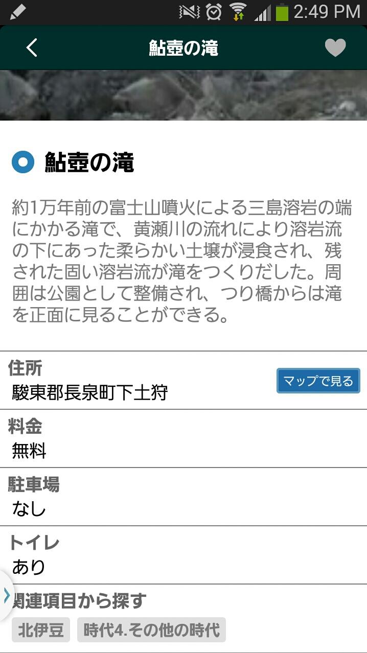 Geo IZU 動画詳細画面2