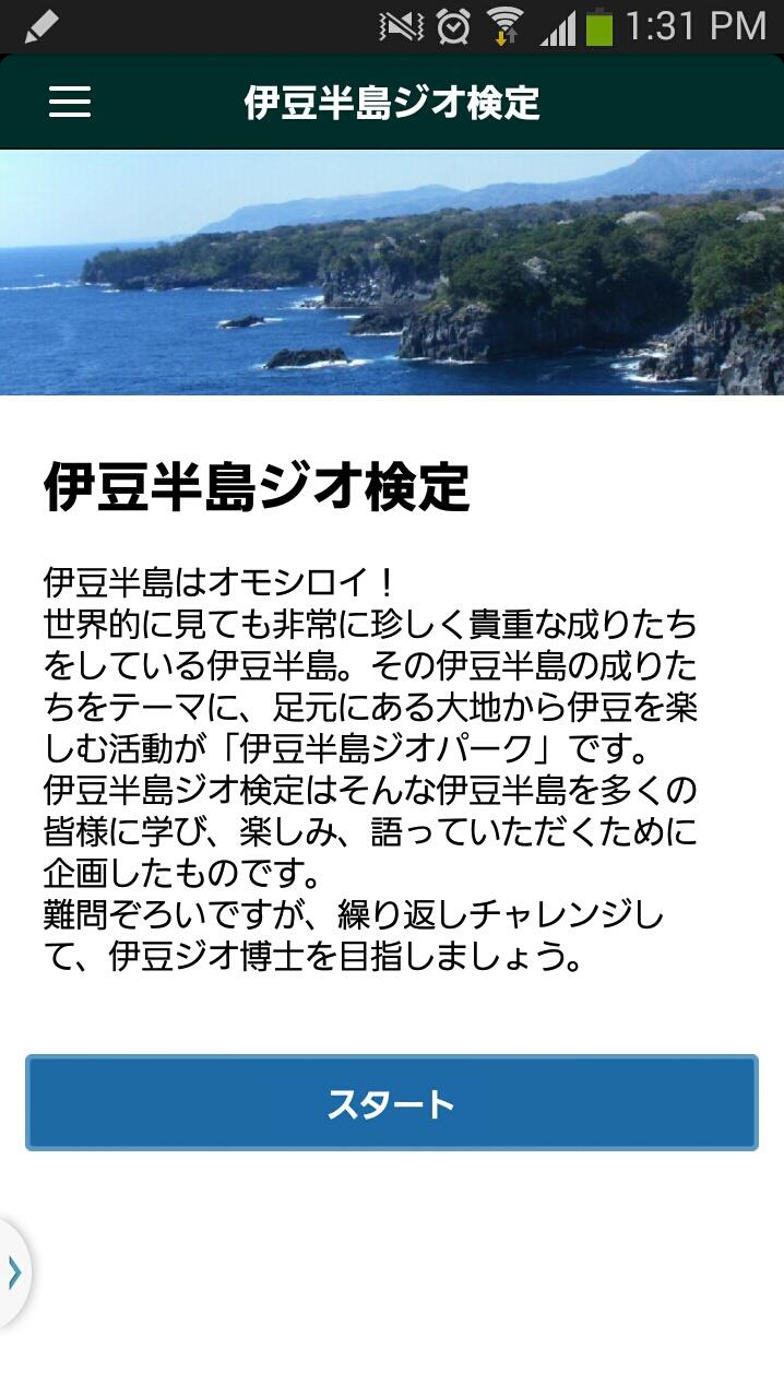 Geo IZU ジオ検定クイズ画面1