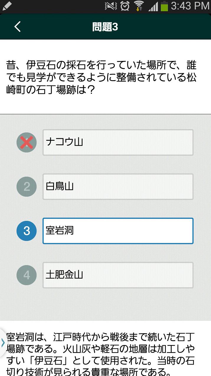 Geo IZU ジオ検定クイズ画面3