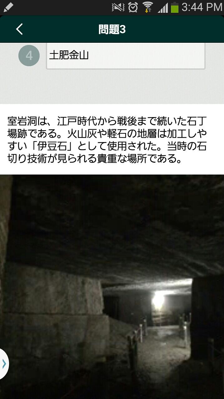 Geo IZU ジオ検定クイズ画面4