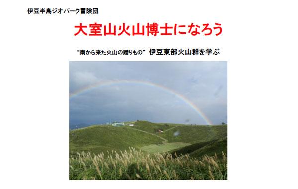 伊豆半島ジオパーク冒険団 大室山火山博士になろう