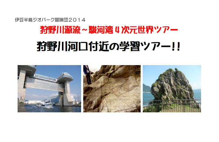 狩野川河口付近の学習ツアー!!