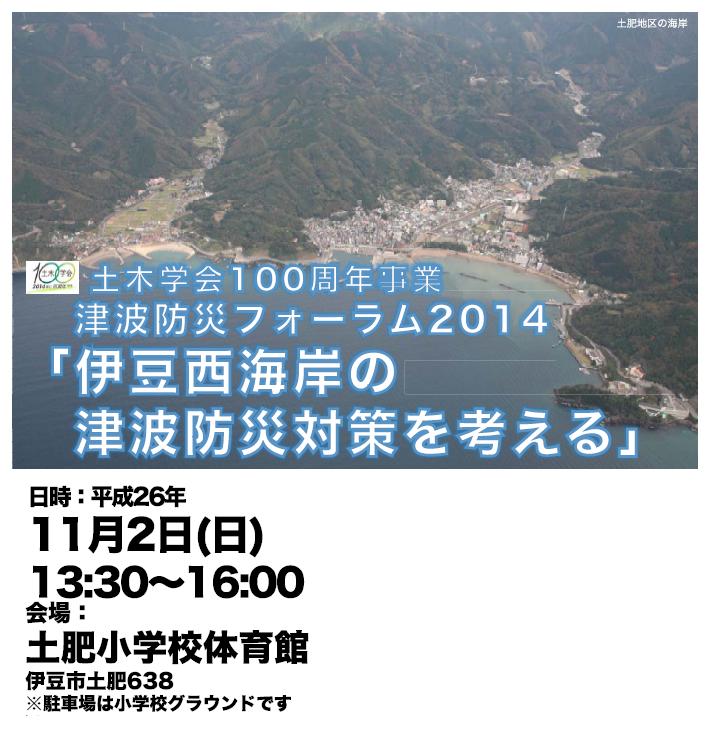 津波防災フォーラム2014 伊豆西海岸