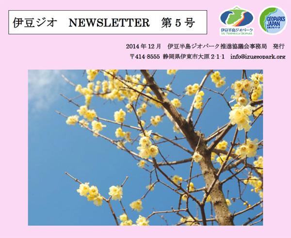 izugeo newsletter vol.5