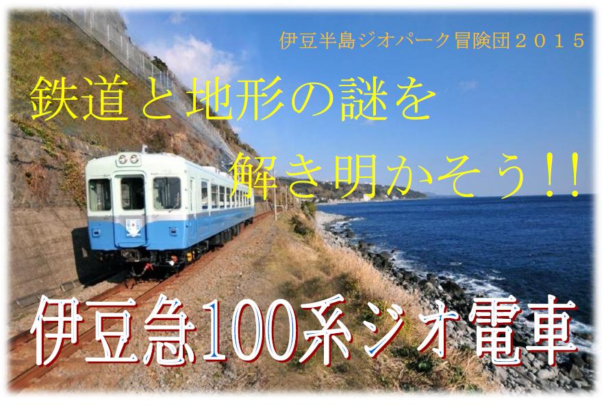 伊豆半島ジオパーク冒険団 鉄道と地形の謎を解き明かそう!