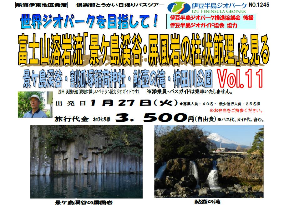 富士山溶岩流「景ヶ島渓流・屏風岩の柱状節理」を見る 日帰りバスジオツアー
