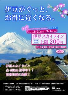 20150220_skyline200_1