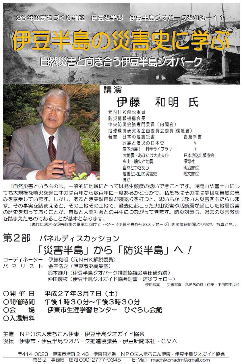 【講演】伊豆半島の災害史に学ぶ