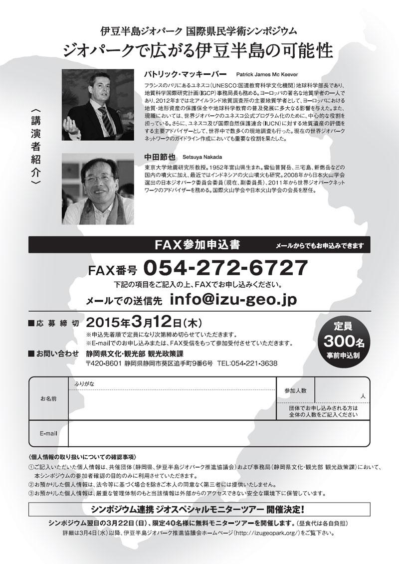 ジオパークで広がる伊豆半島の可能性 国際県民学術シンポジウム 申込用紙