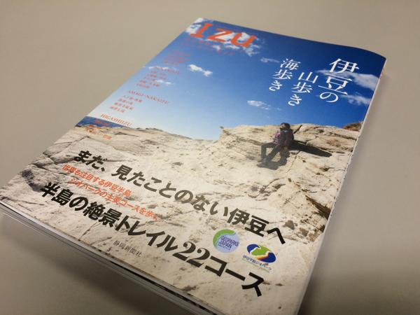 伊豆半島ジオパークトレッキングガイドブック 伊豆の山歩き海歩き