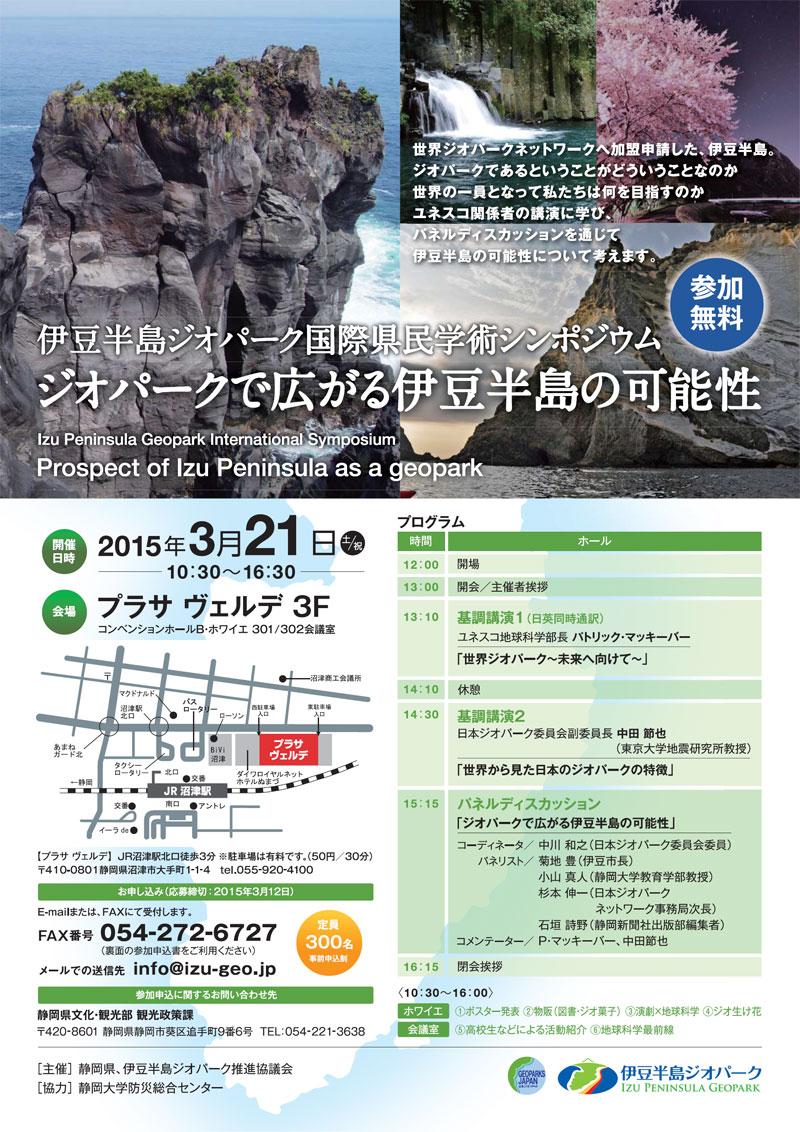 ジオパークで広がる伊豆半島の可能性 国際県民学術シンポジウム