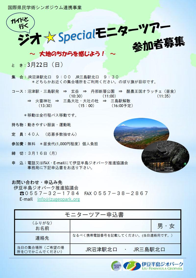 3/22シンポジウム連携ジオツアー