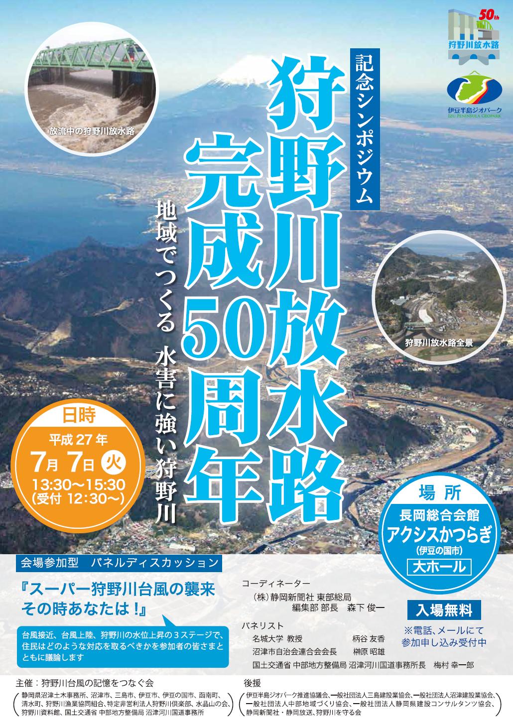 狩野川放水路完成50周年シンポジウム