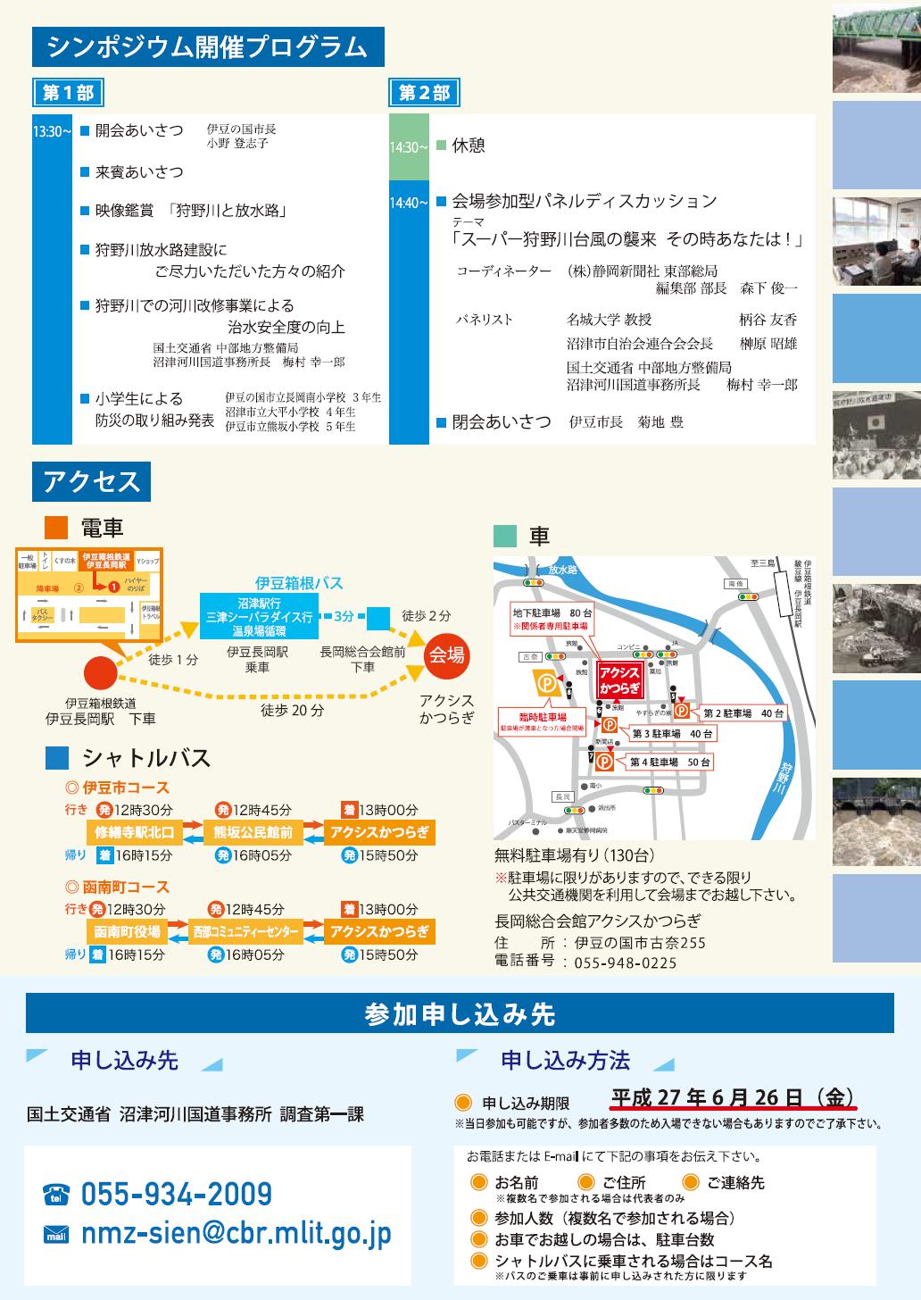 狩野川放水路完成50周年シンポジウム詳細