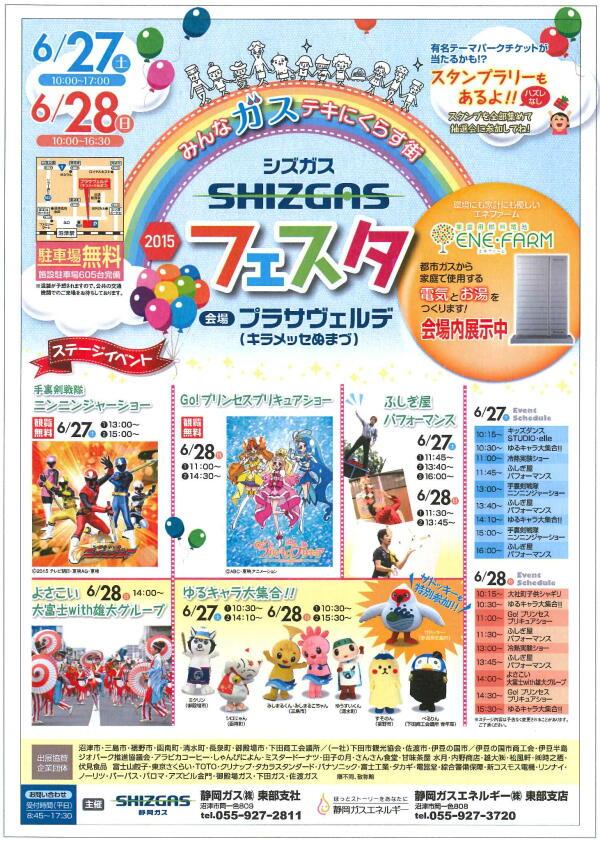 shizu_gas2