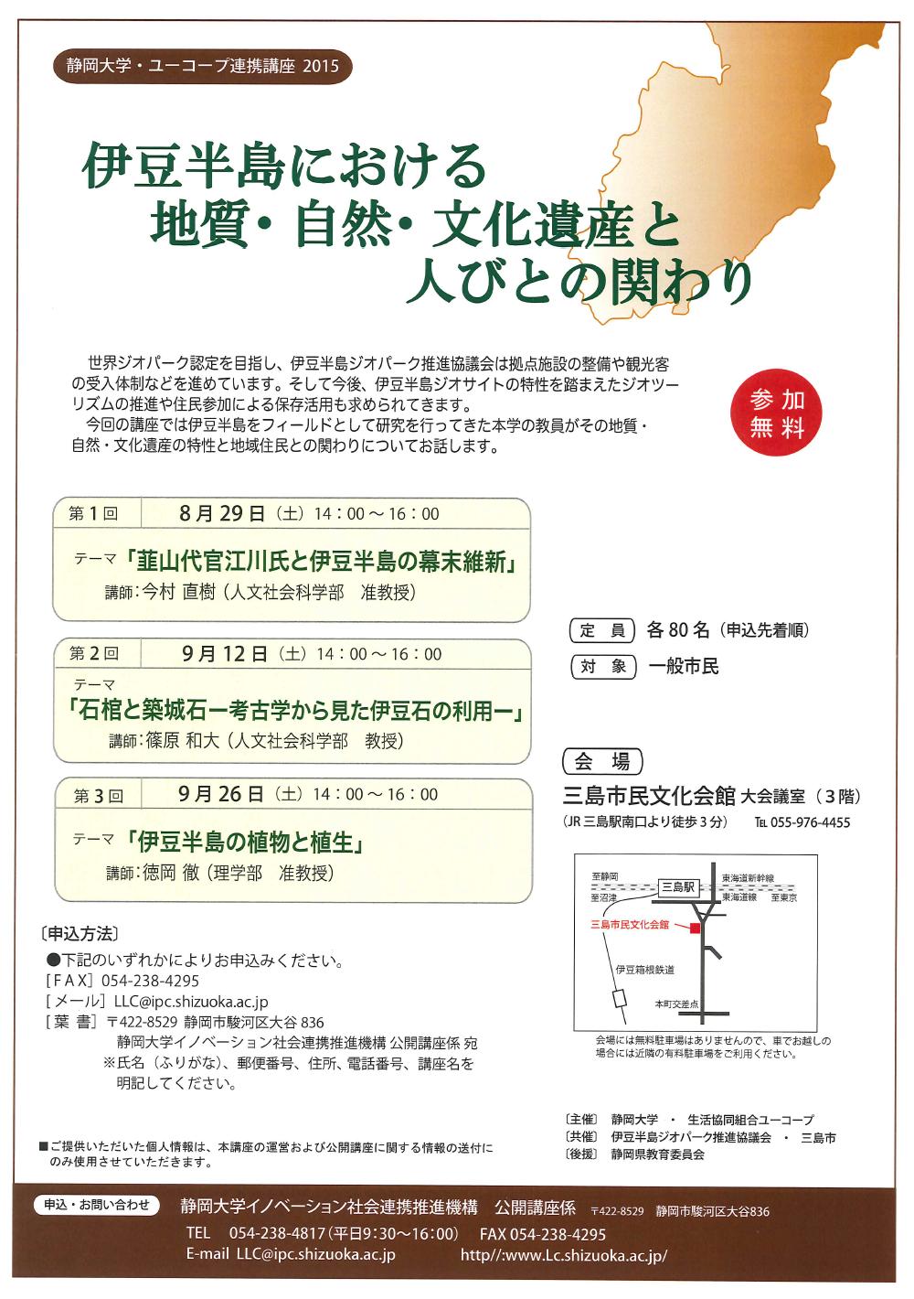静岡大学・ユーコープ連携講座2015