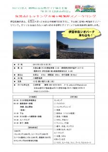 矢筈山トレッキング・城ケ崎海岸スノーケリング