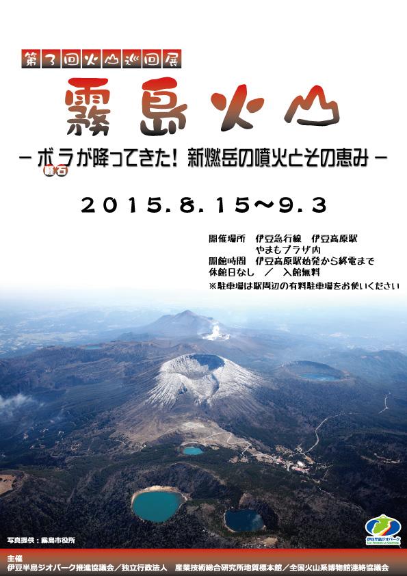 第3回火山巡回展 霧島火山