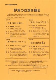20151017_itoshishi_kouza