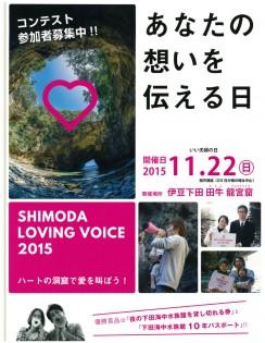 Shimoda Loving Voice 2015 龍宮窟