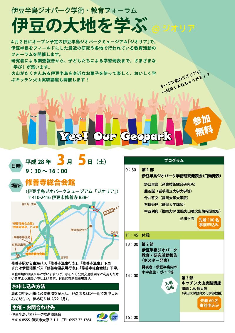 20160305伊豆半島ジオパーク学術・教育フォーラム