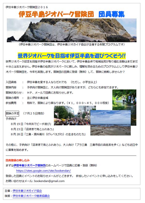 2016伊豆半島ジオパーク冒険団