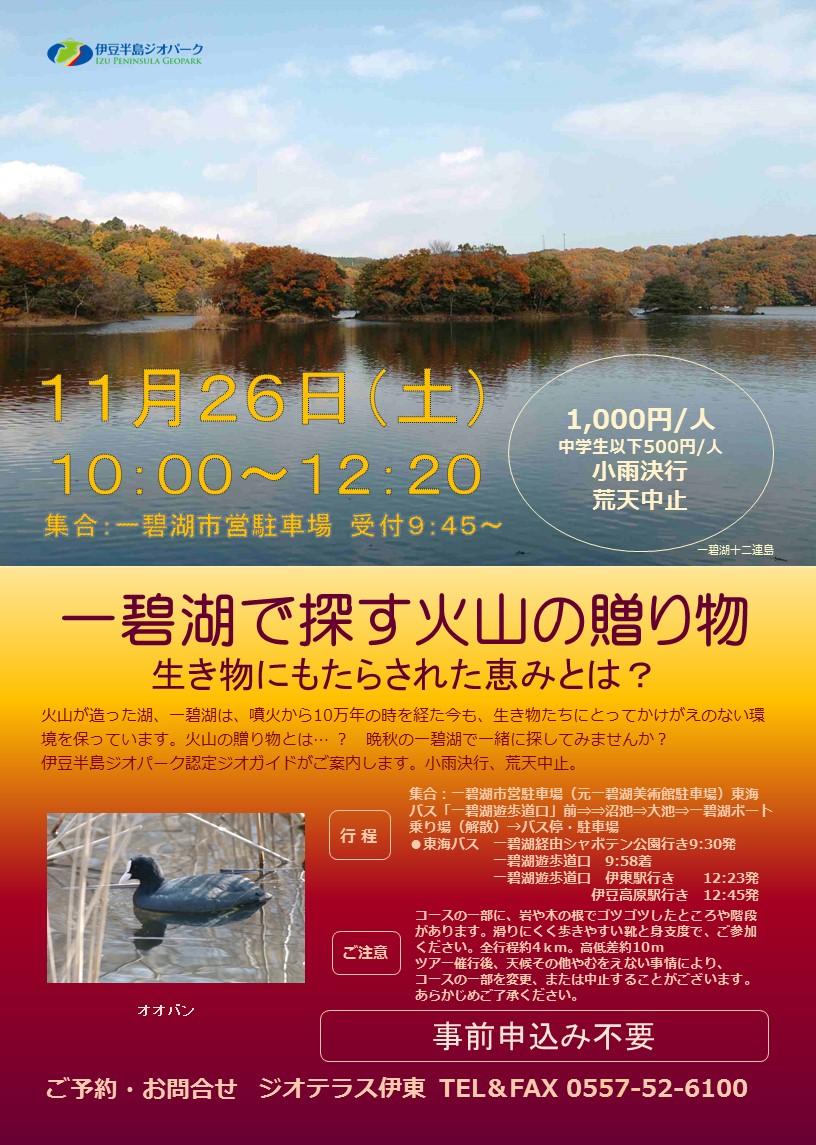 20161126_geoterrace_ippekiko01