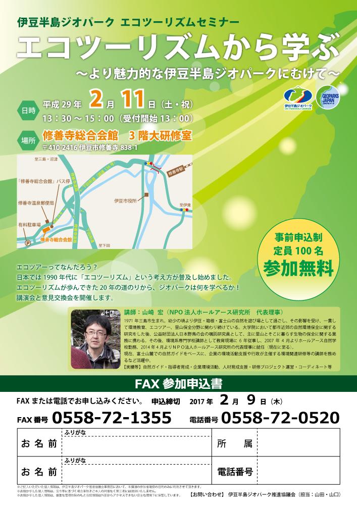 伊豆半島ジオパーク エコツーリズムセミナー