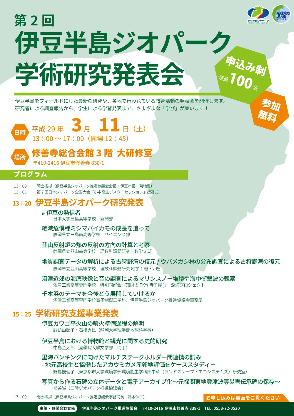 第2回伊豆半島ジオパーク学術研究発表チラシ表