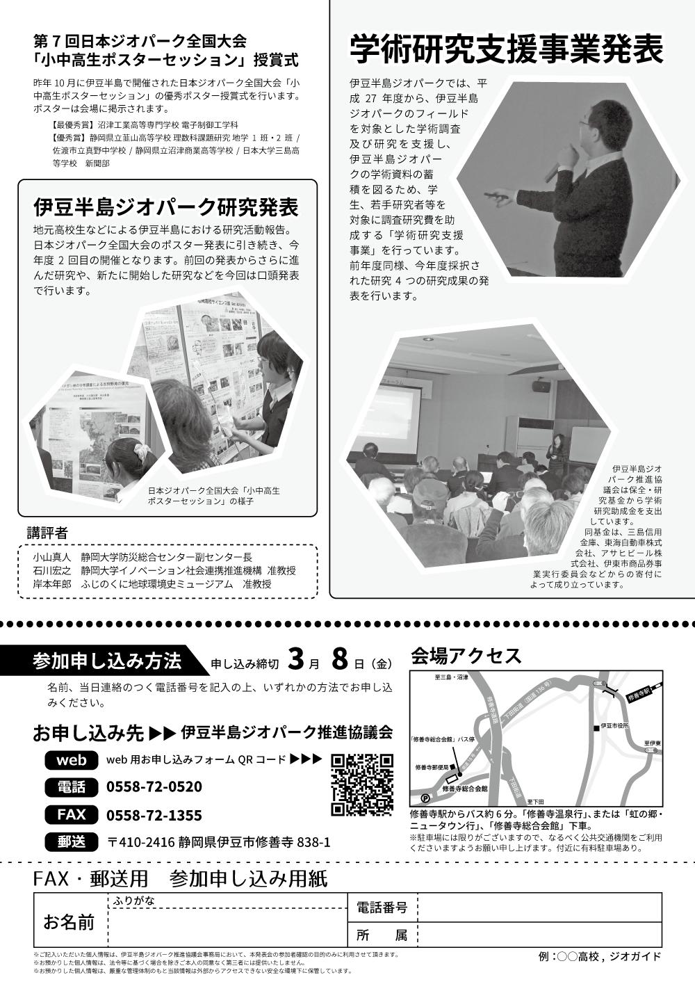 第2回伊豆半島ジオパーク学術研究発表チラシ裏