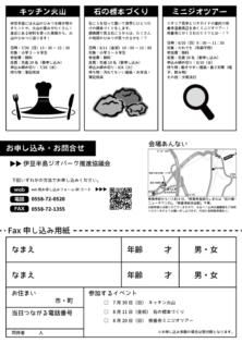 伊豆半島ジオパークの自由研究 詳細