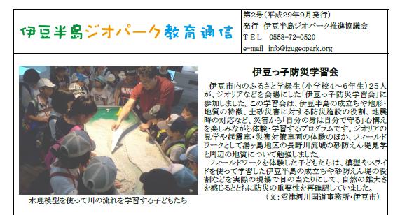 伊豆半島ジオパーク教育通信 第2号